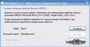 DivX2Mp4 1.7