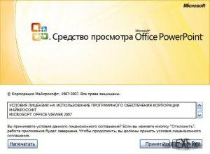 Средство просмотра PowerPoint 2007
