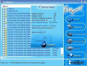 FreeSpacer 1.67
