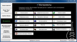 Complete System Tuneup 2.1.0.3