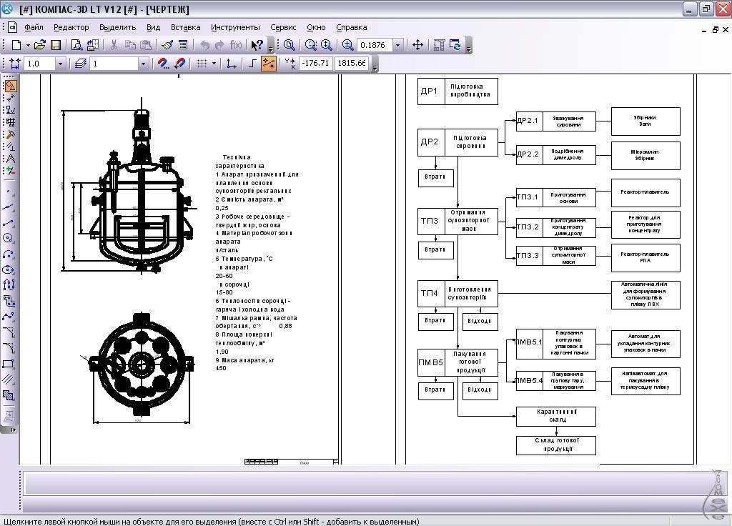 КОМПАС-3D LT бесплатная урезанная версия профессионального инструмента д