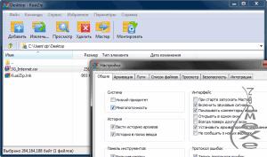 KuaiZip 2.3.2 RUS