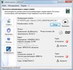 VideoInspector 2.12.1.141