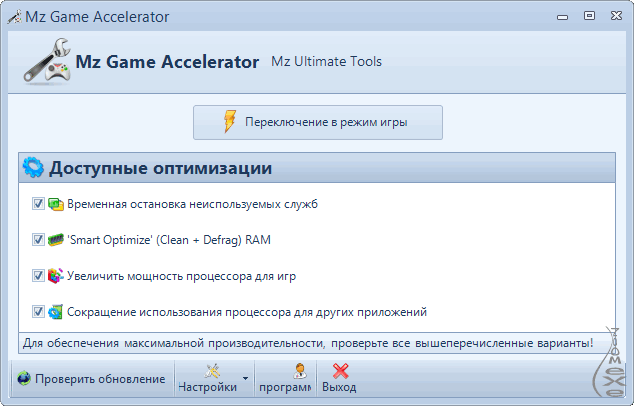 Mz game accelerator скачать