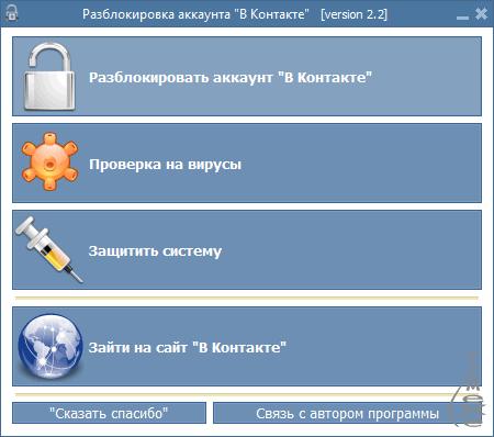 Антиспам Вконтакте Скачать