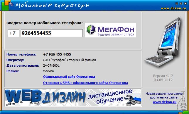 программа какой регион по номеру телефона