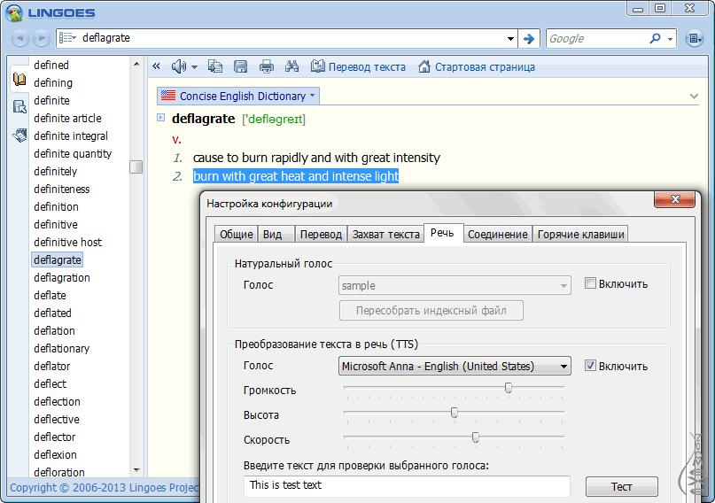 скачать переводчик текстов на компьютер