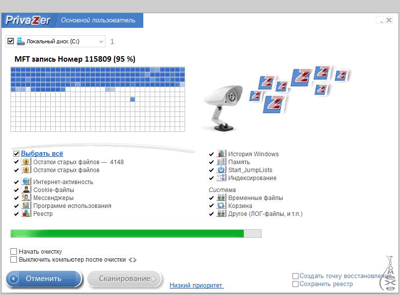 Утилита компьютера чистки для программа
