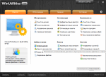 WinUtilities Free 15.00