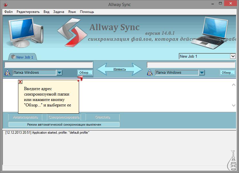 Allway Sync Pro Код Активации - фото 9