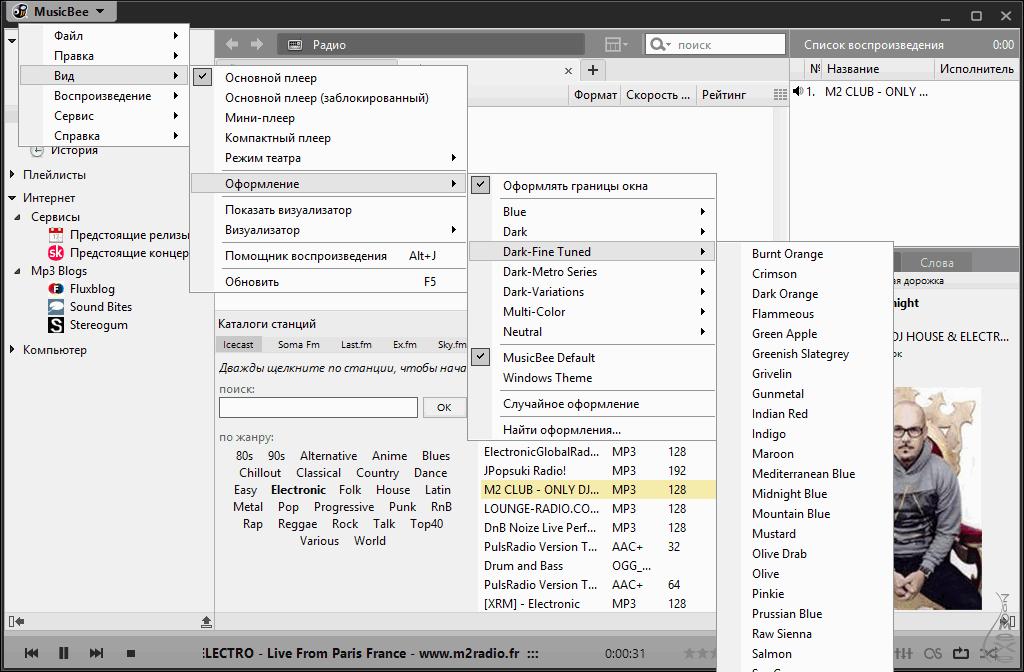 Скачать mp3 для компьютера программа