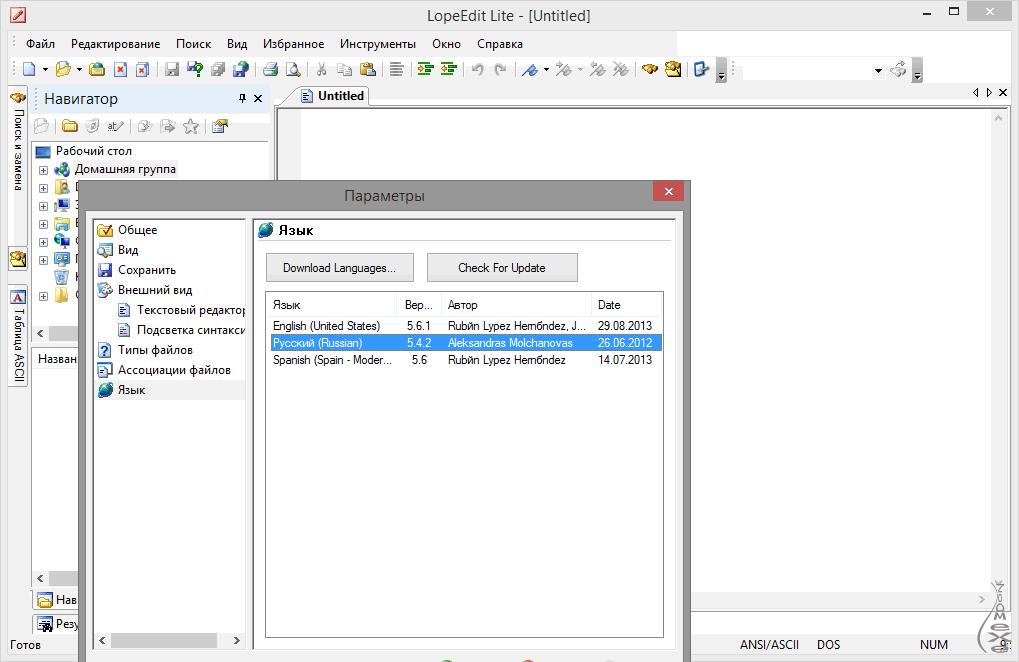 Скачать текстовый редактор на компьютер бесплатно