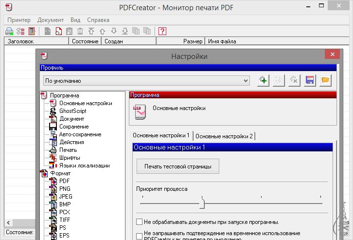 Приложение для pdf файлов на компьютере