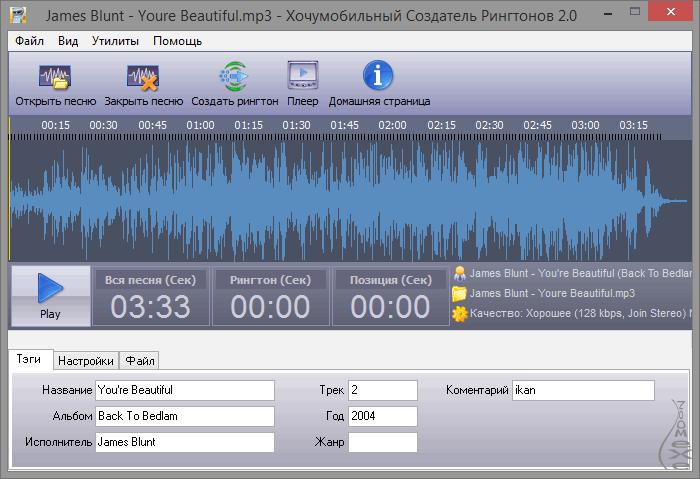 Скачать программу для рингтонов на компьютер бесплатно