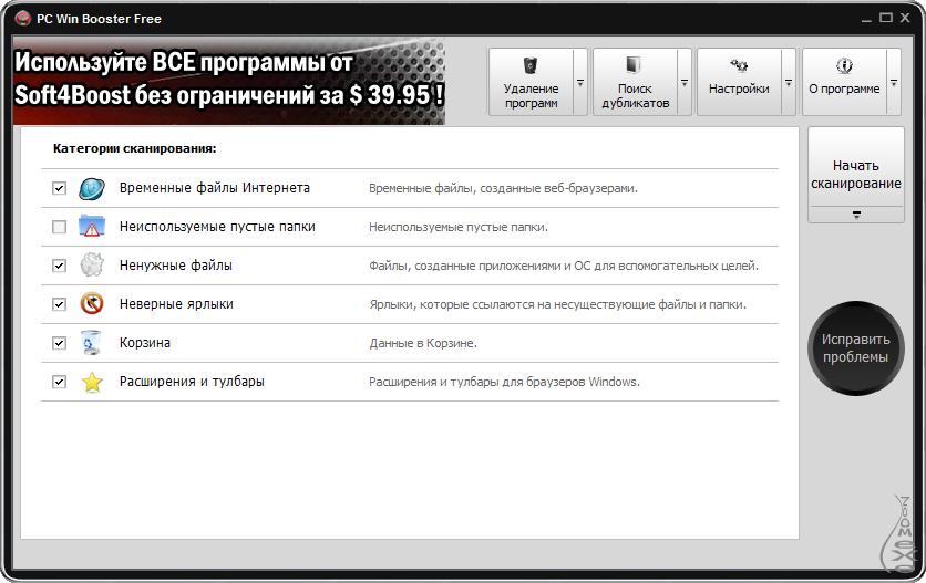 скачать бесплатно программу для удаления ненужных файлов с компьютера - фото 7