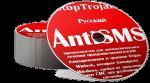 AntiSMS 8.4
