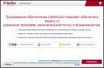 McAfee WebAdvisor 4.0.5.127