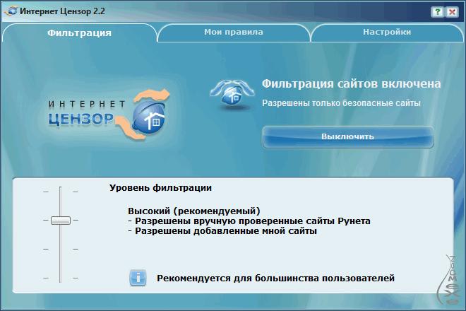 как удалить интернет цензор без пароля img-1