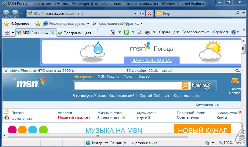Скачать internet explorer 8 rus бесплатно