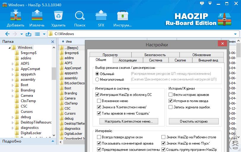 Скачать программу haozip