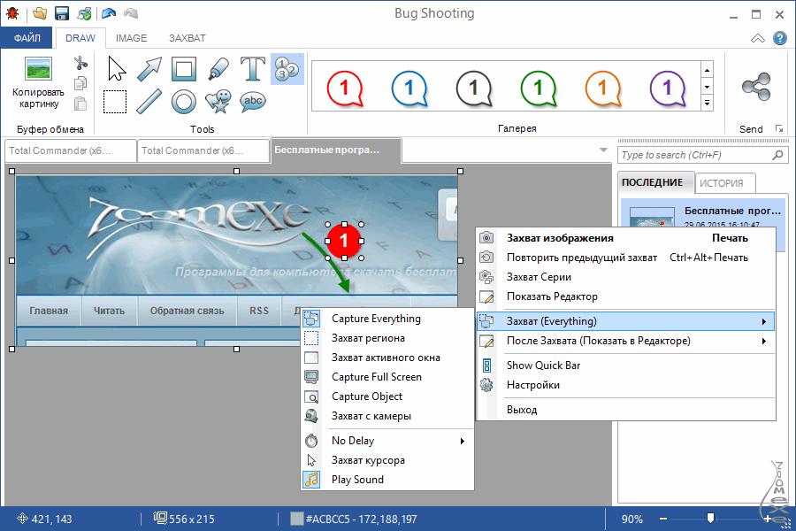 Скачать скриншот экрана бесплатно на компьютер