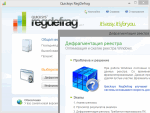 Quicksys RegDefrag 2.9 + Portable