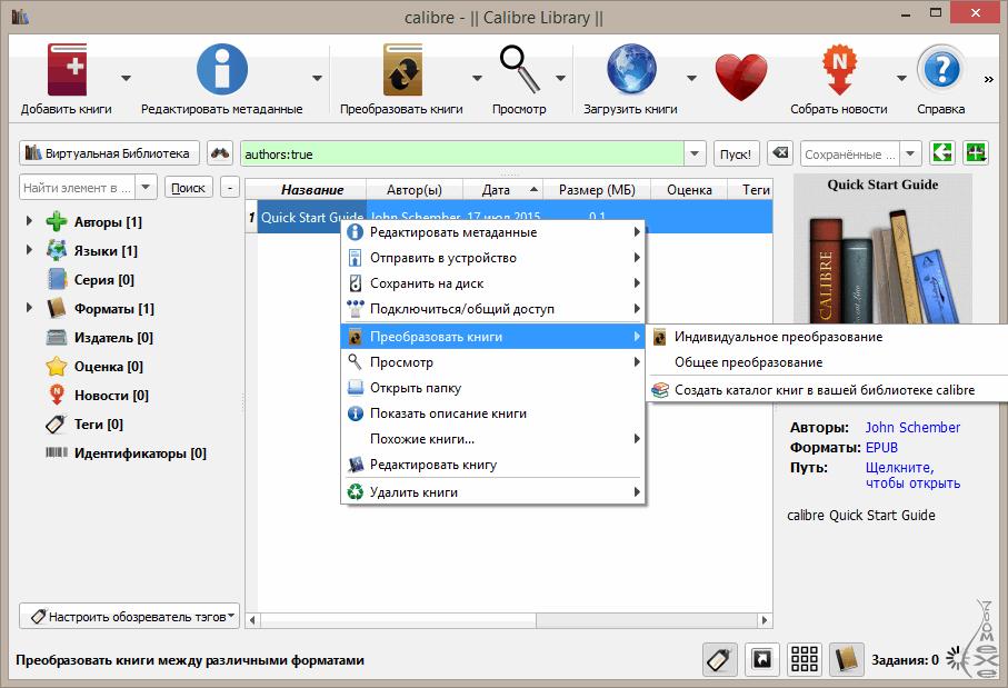Программа для чтения книг в разных форматах