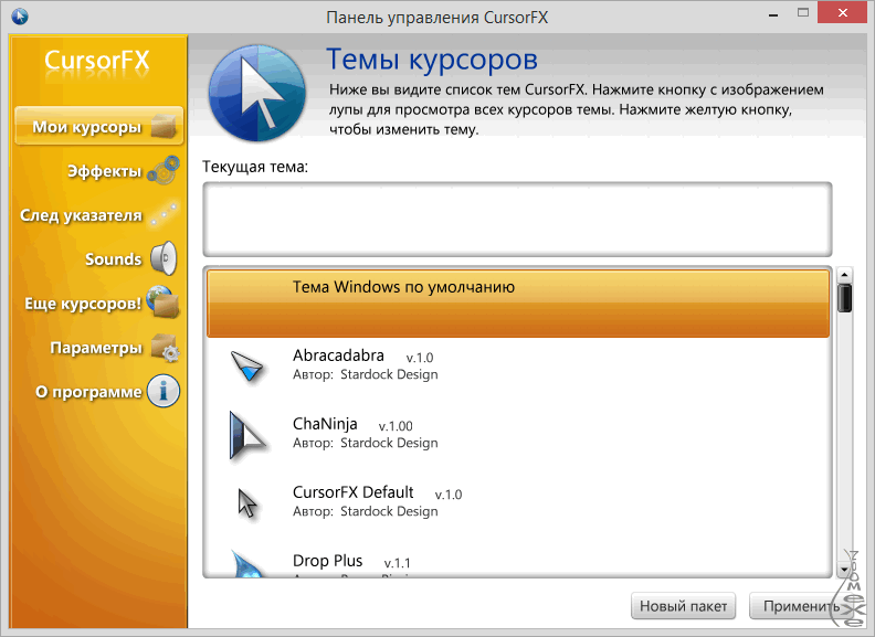 Классные курсоры для windows 10