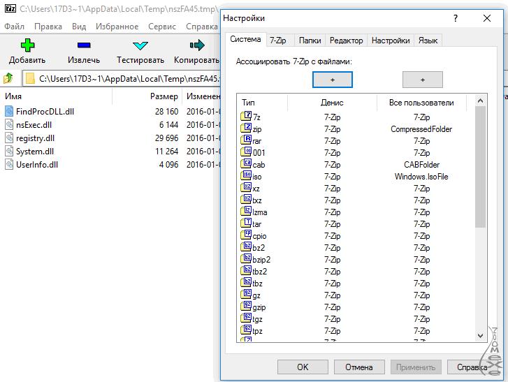 скачать архиватор dll файлов