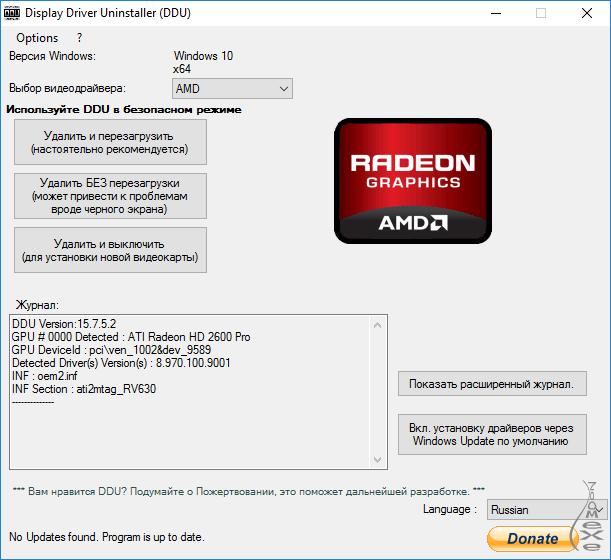 Скачать бесплатно драйвера ati для windows 7