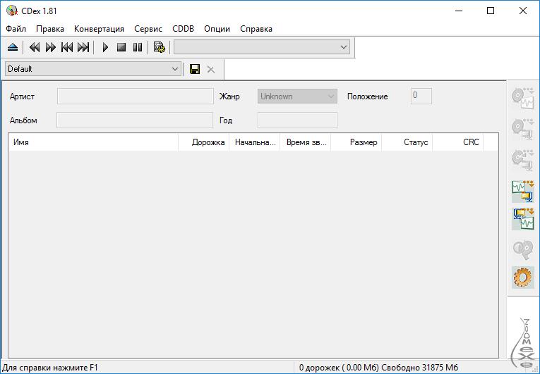 Cdex скачать бесплатно программу