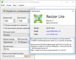 Resizer 1.1
