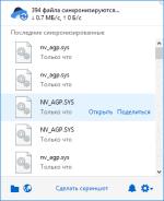 Yandex Disk 1.4.16
