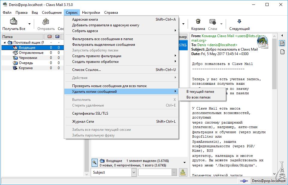 Почта скачать на компьютер