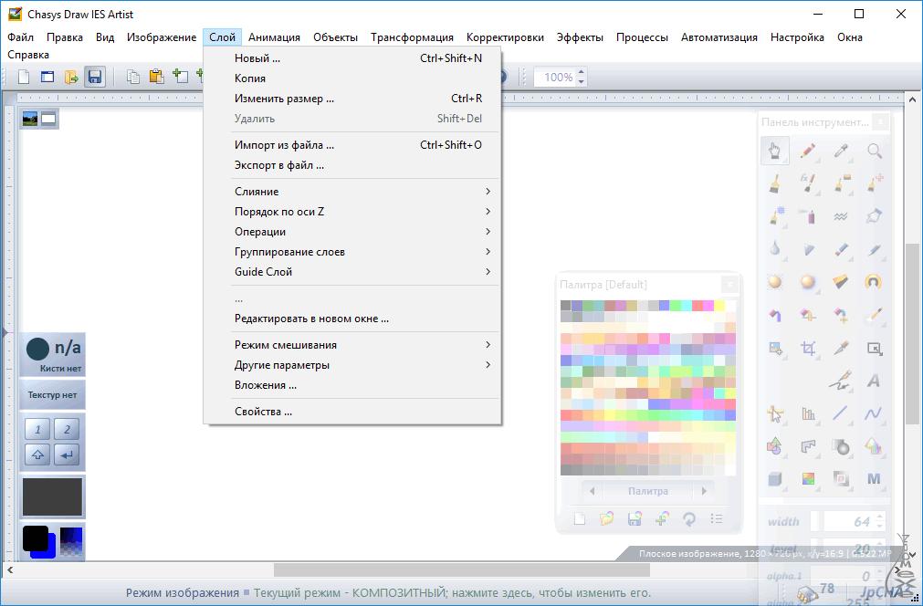 Скачать анимационную программу на компьютер