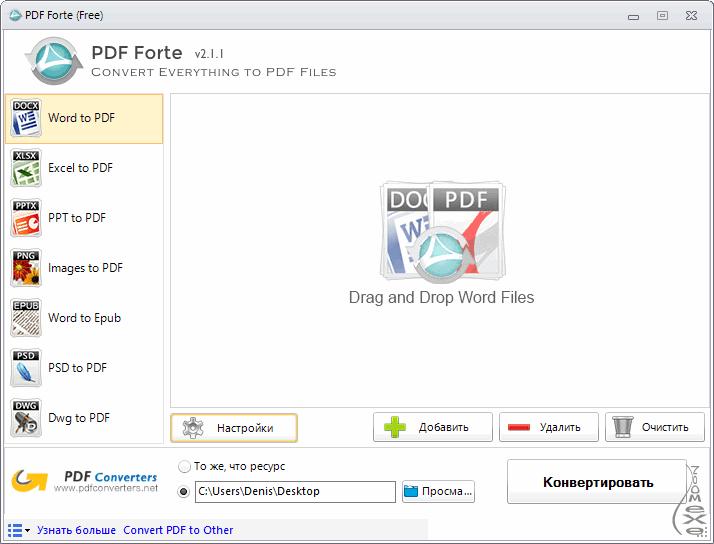Конвертер rtf в fb2 скачать бесплатно