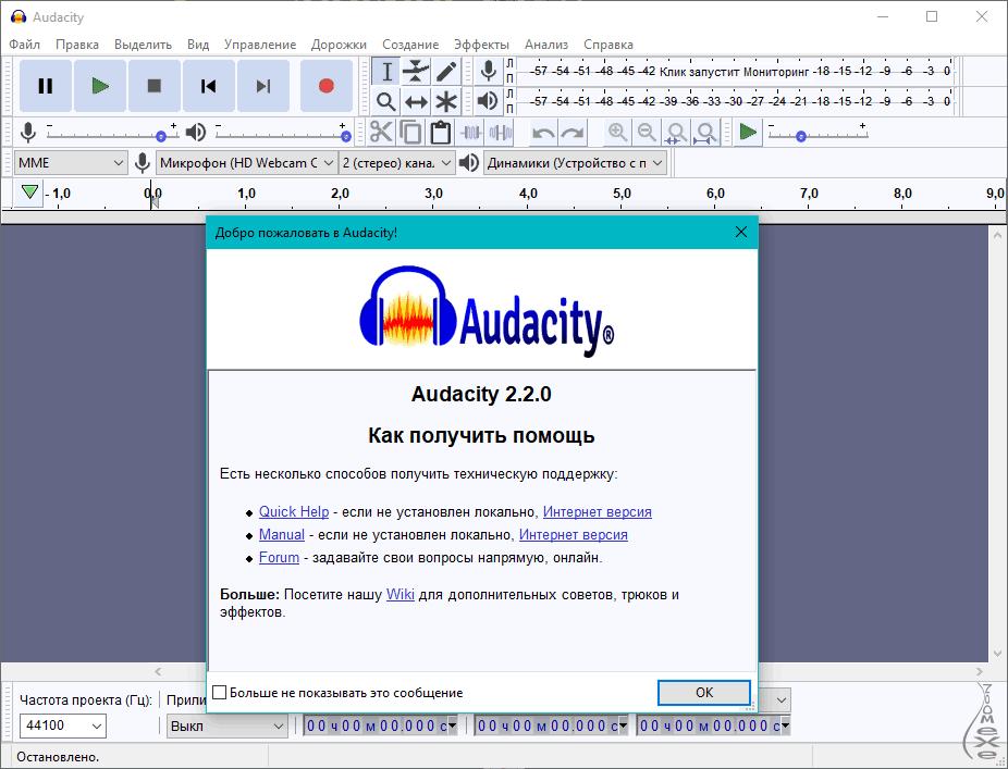 Программа для разбивки аудиофайла на части скачать