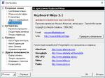 Keyboard Ninja 2.1