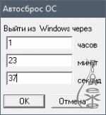 Авто Стоп 1.1