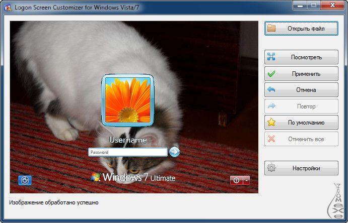 Скачать программу vslogonscreencustomizer скачать программу шареман для планшета