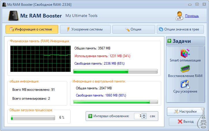 Mz ram booster 4. 1. 0 — оптимизация оперативной памяти.
