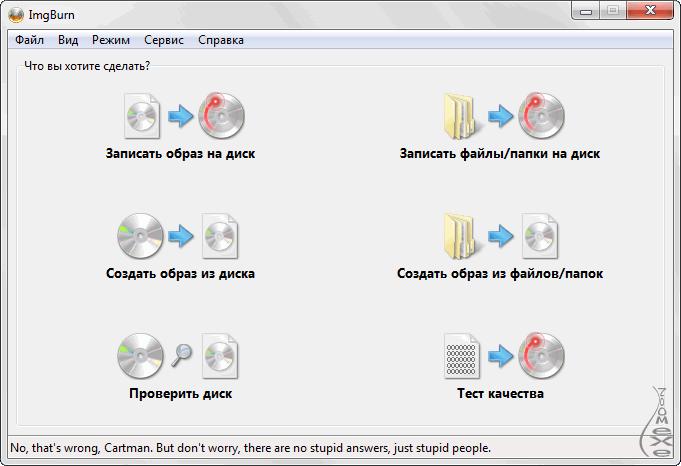 Скачать ImgBurn 2 5 8 0 — программа для записи дисков