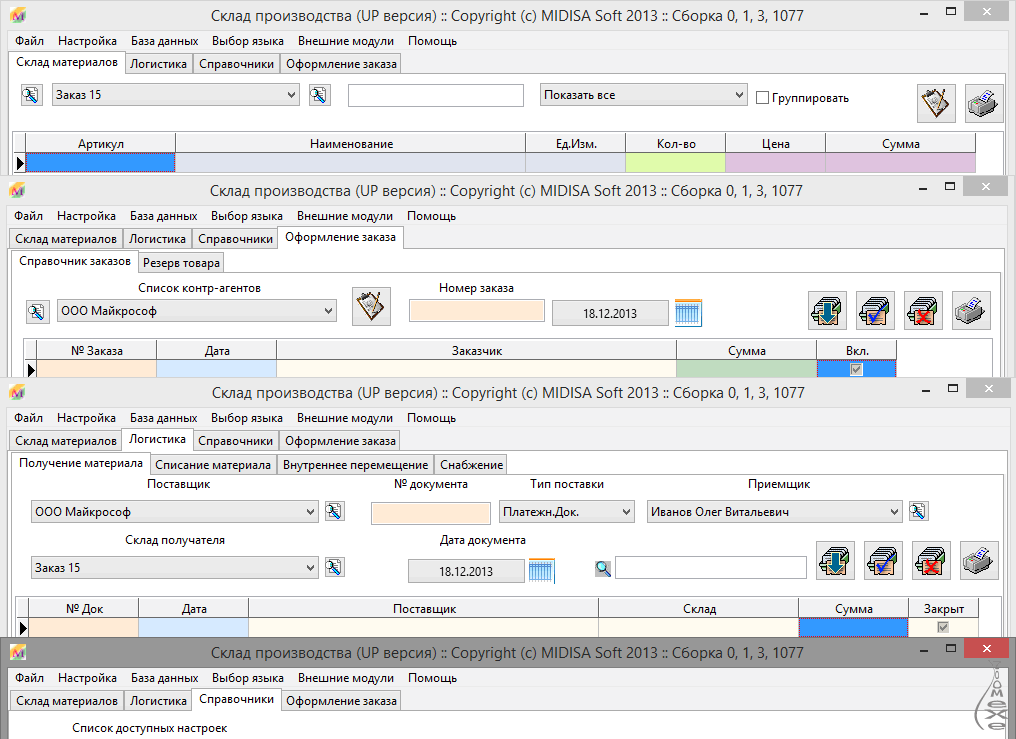 Программа склад производства скачать стм скачать программы