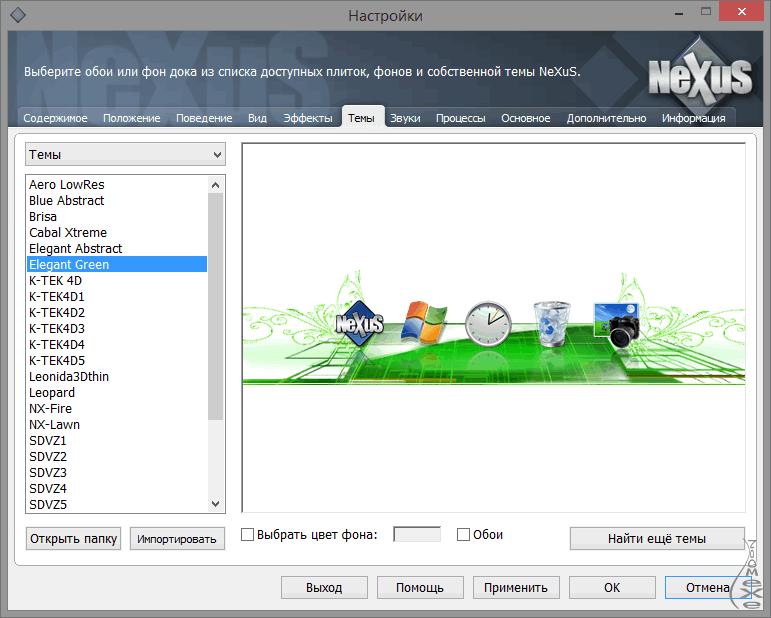 Скрытая анимация Windows 7 разблокируем 84