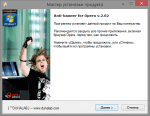 Anti-banner for Opera 2.02