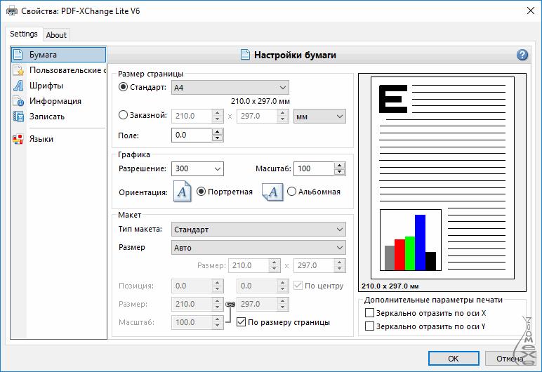 Pdf-xchange editor plus 7. 0. 328. 2 + portable + repack + standart.