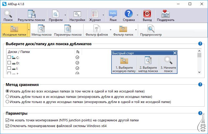 Alldup 4 4 34 Skachat Programma Dlya Poiska I Ochistki Dublikatov Fajlov